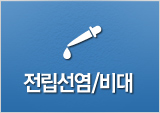 전립선염/비대